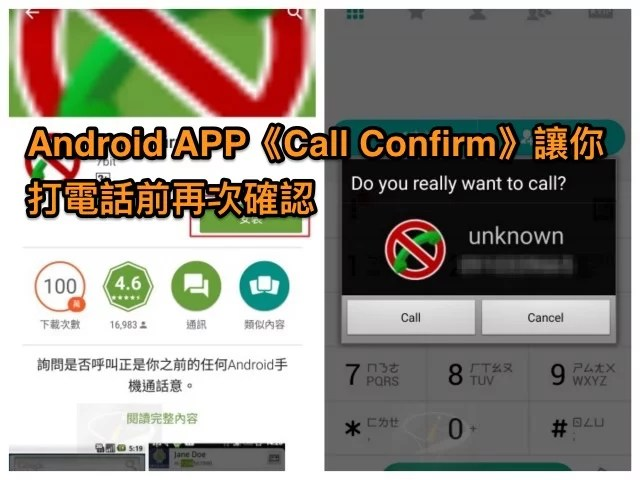 call_confirm