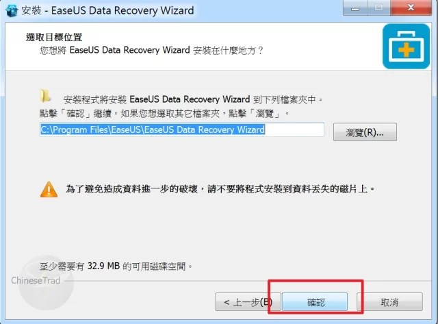 easeus data recovery wizard-4
