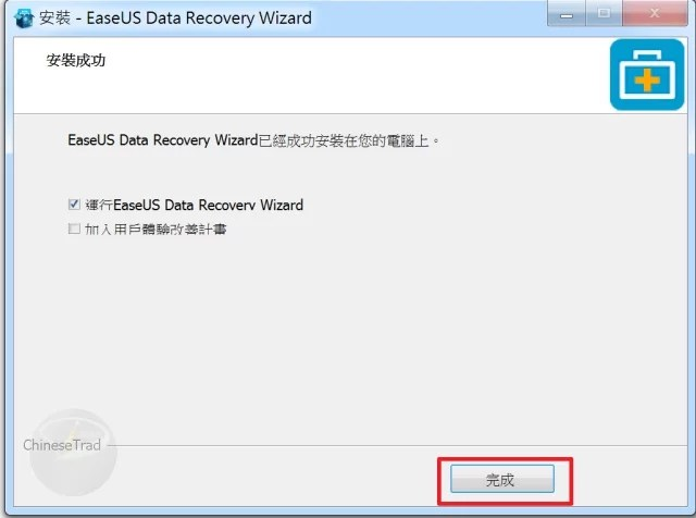 easeus data recovery wizard-6