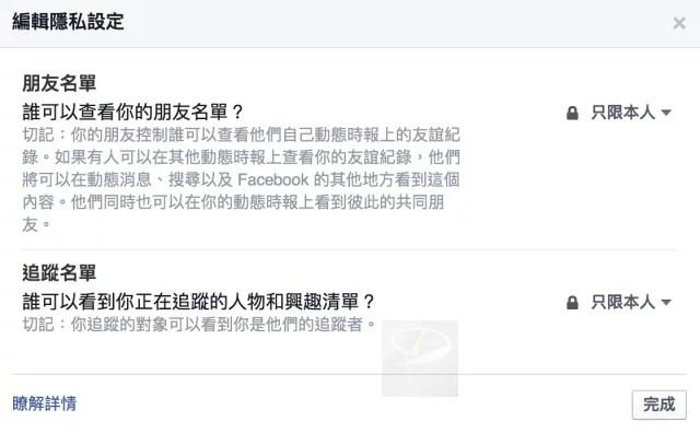 facebook freind privacy-2