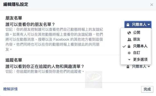 facebook freind privacy-3