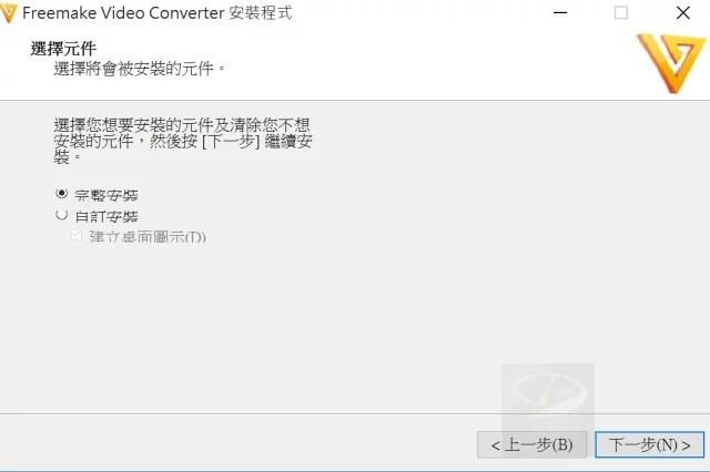freemake video converter-4