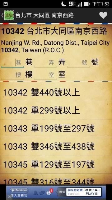 台灣郵遞區號-3