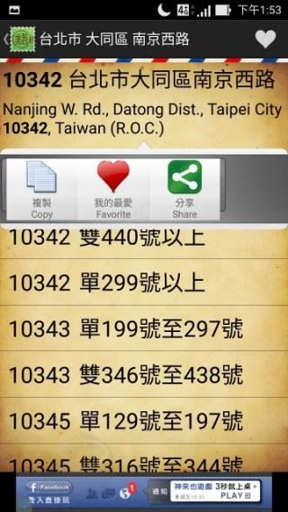 台灣郵遞區號-4