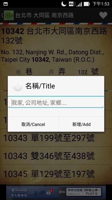台灣郵遞區號-5