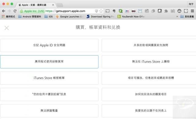 apple refund-3