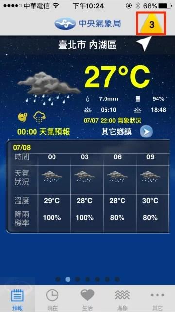 生活氣象-1
