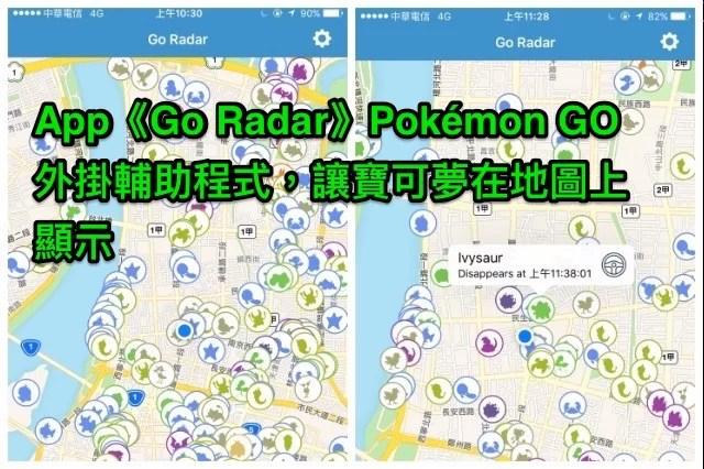 Go_Radar