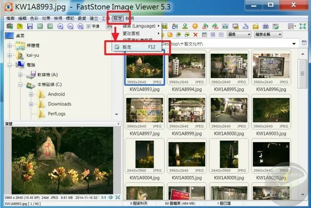 faststone-image-viewer-3