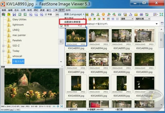 faststone-image-viewer-34
