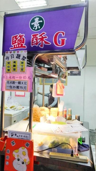 祈緣素鹹酥G菜單