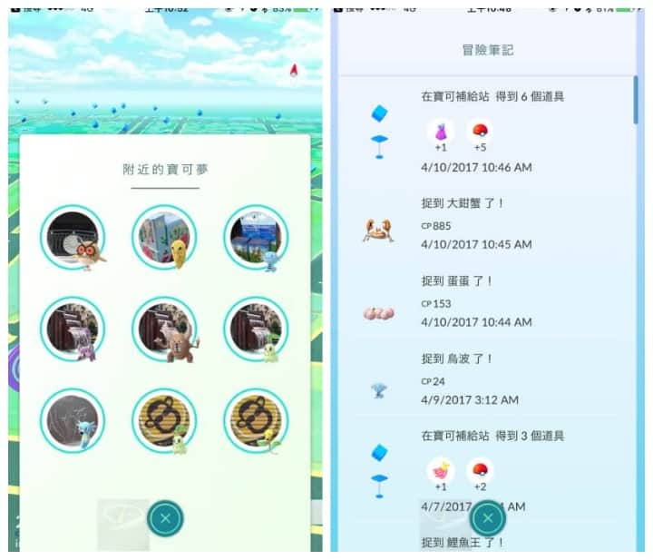 Pokémon_合_6