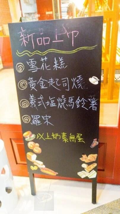 zhonghe_卡茀蔓麵包屋_3