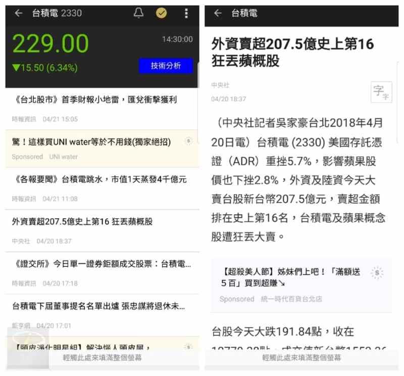 android yahoo stock_8