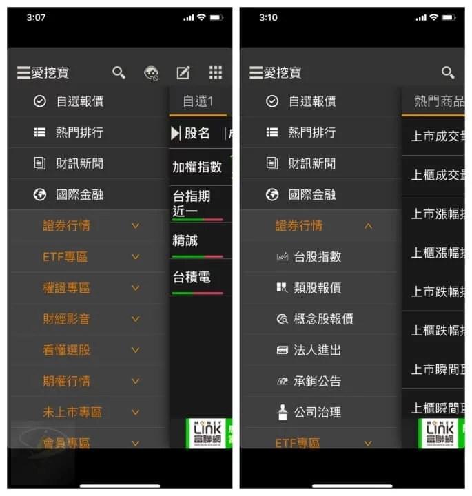 app-iwow-14