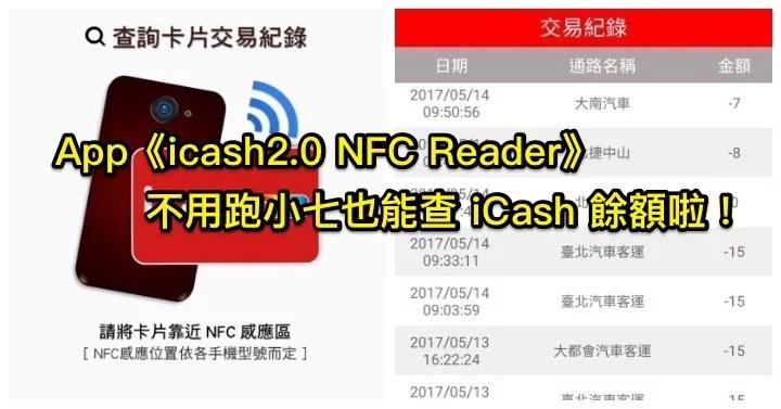 icash2_0_NFC_Reader