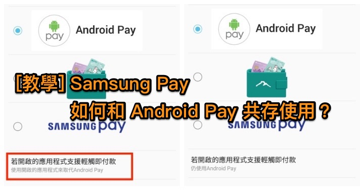 samsung_pay_android_pay_並存