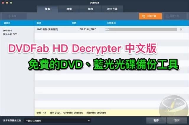 dvdfab-hd-decrypter