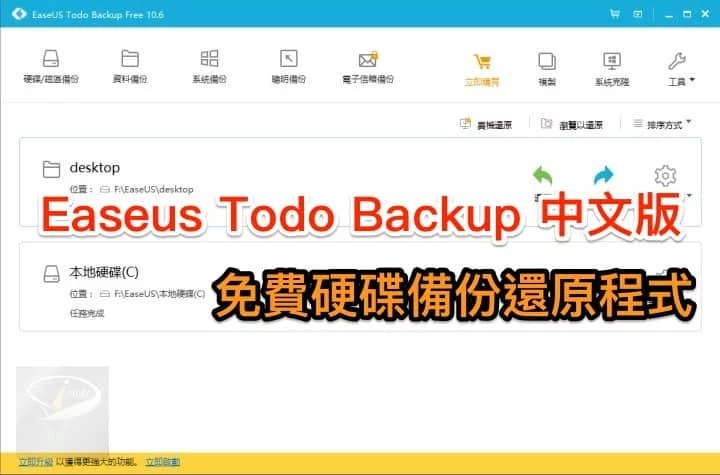 easeus_todo_backup
