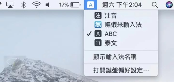 macos_add_new_IME_6