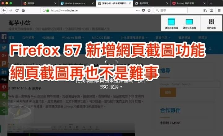 firefox_screenshot