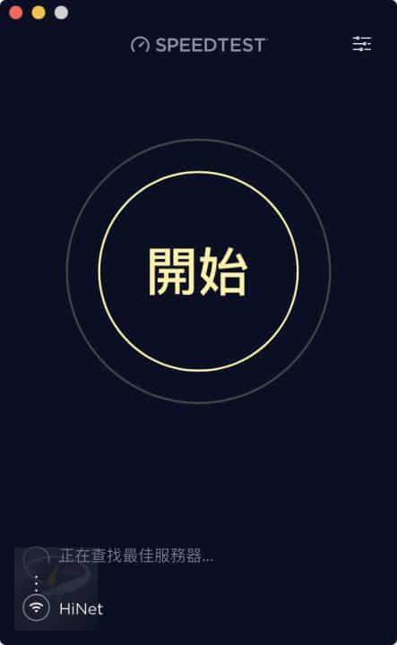 speedtest_mac_1