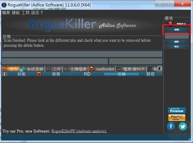 RogueKiller-3