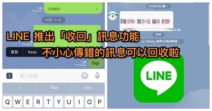 line_recede_message
