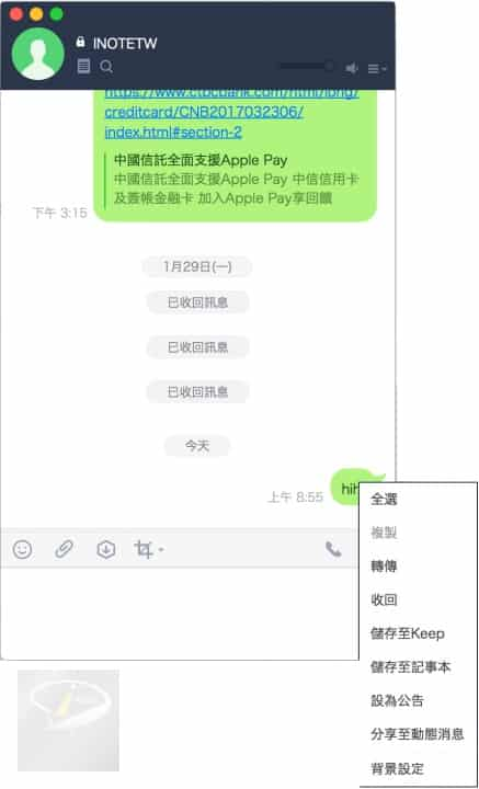 line_recede_message_8