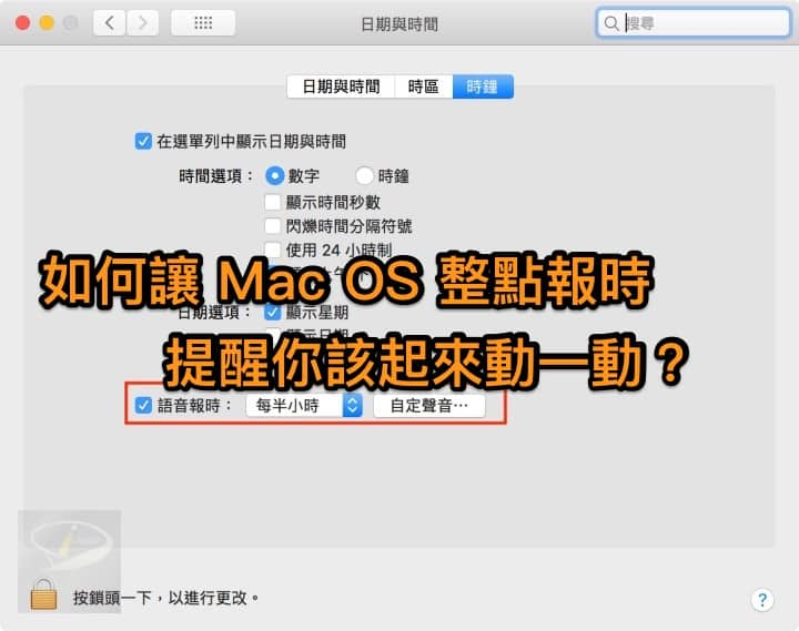 mac os tell time