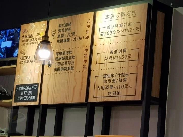 綠原品林口長庚店-11