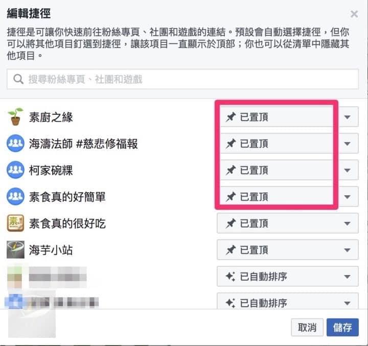 facebook-auto-add-gruop-and-remove_3