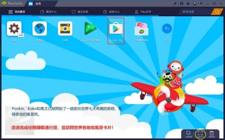 BlueStacks 4 120 0 1081 中文版~ Windows/macOS上的Android 系統模擬器