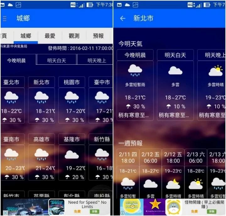 kny 台灣天氣_2