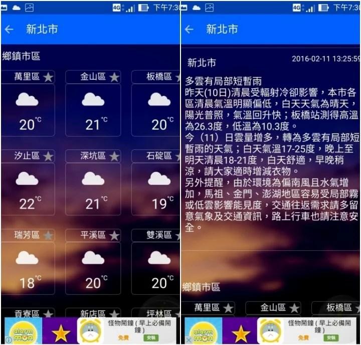 kny 台灣天氣_3
