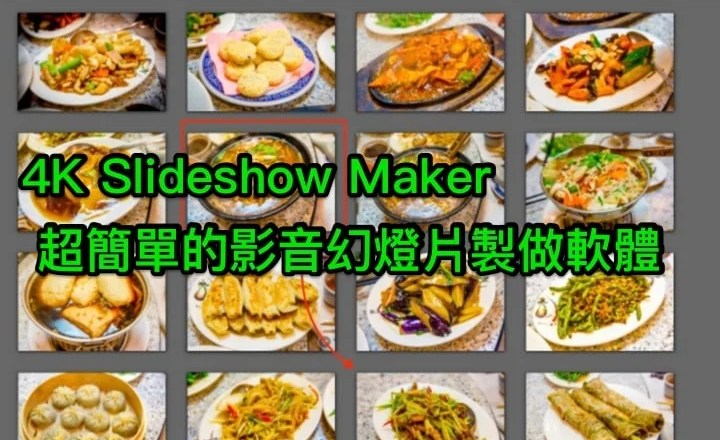 4K_Slideshow_Maker