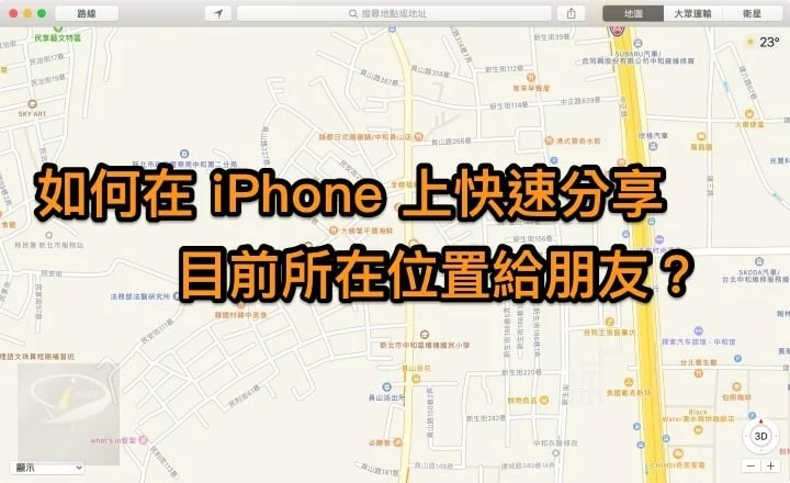 share_current_location_on_iPhone