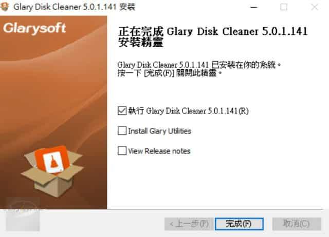 Glary Disk Cleaner_2