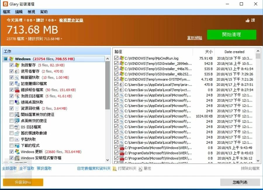 Glary Disk Cleaner_3