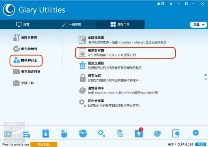 Glary Utilities-2-3