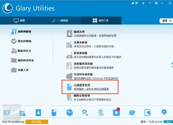 Glary Utilities-3-1