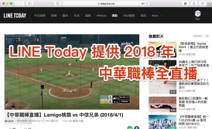 LINE_Today_CPBL