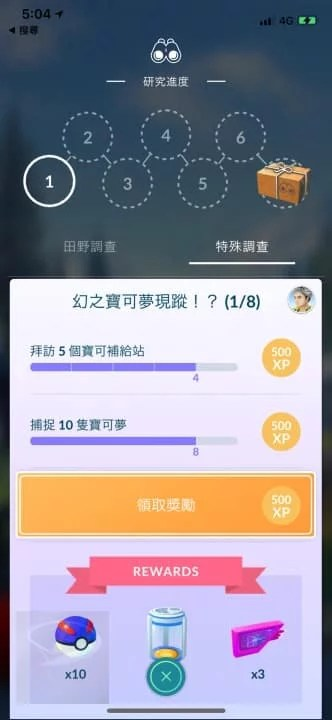 Pokémon GO Research Feature_6