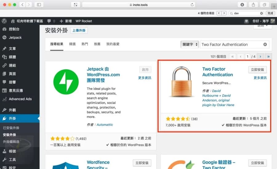 WordPress Two Factor Authentication1