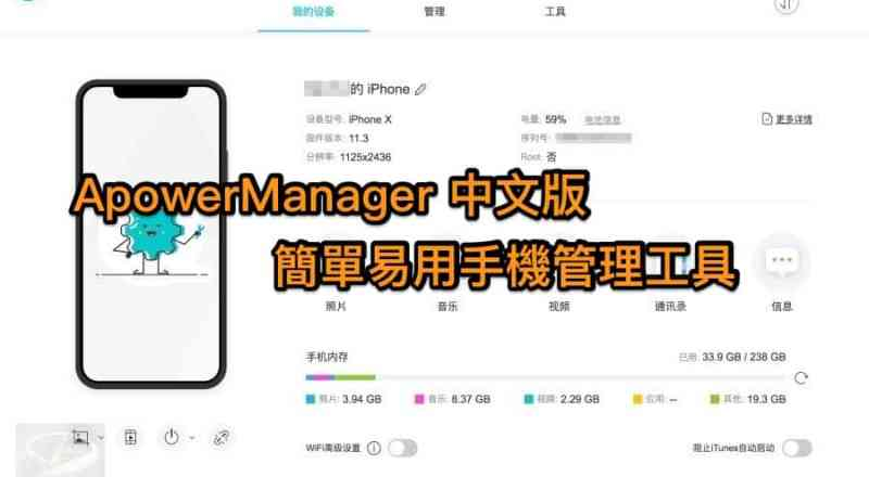 apowersoft_phone_manager