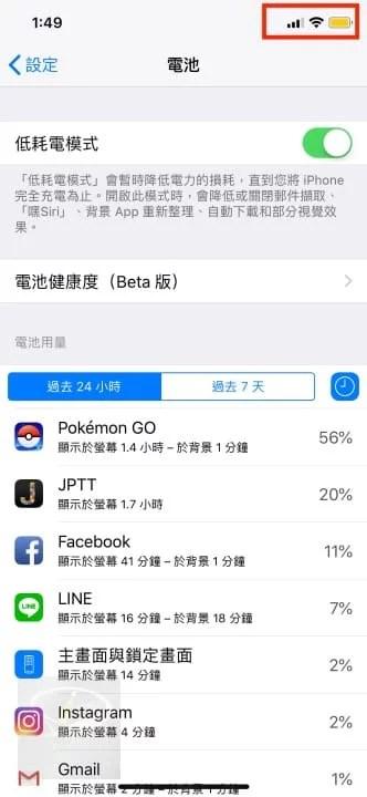 iOS Battery-5