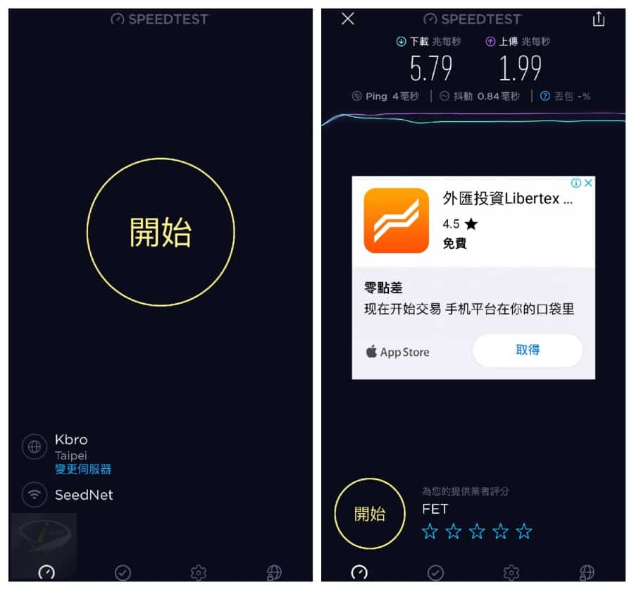 台北捷運免費 WiFi_2