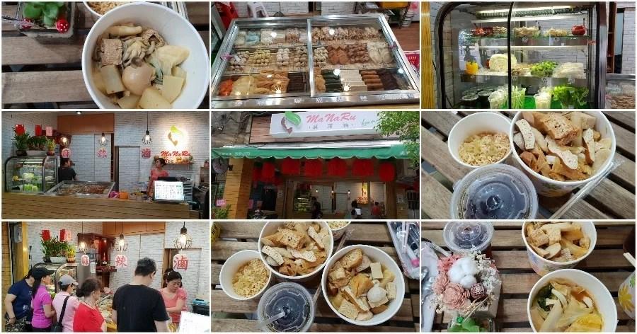 Manaru 麻辣蔬食滷味