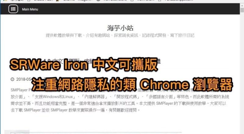 SRWare_Iron