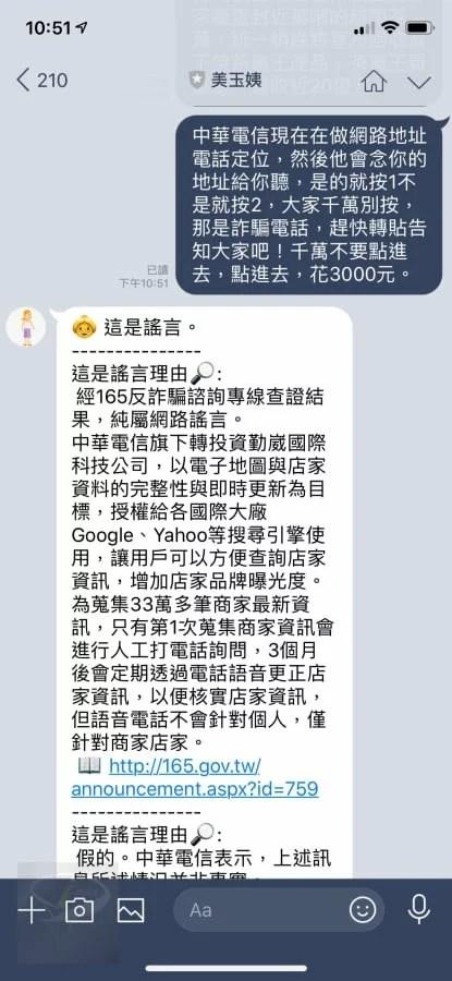 LINEBot_美玉姨-1